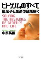 ヒトゲノムのすべて