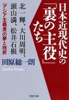 日本近現代史の「裏の主役」たち