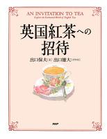 英国紅茶への招待
