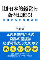 「超・日本的経営」で会社は甦る!