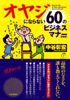 『オヤジにならない60のビジネスマナー[愛蔵版]』の電子書籍