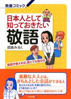 日本人として知っておきたい敬語