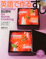 Delightful SUSHI for Home Cooking 英語で作る すし