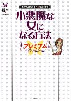 これで、めちゃモテ★ひとり勝ち 小悪魔な女になる方法 プレミアム(大和出版)