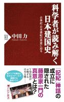 科学者が読み解く日本建国史