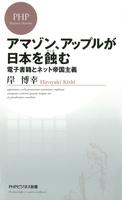 アマゾン、アップルが日本を蝕む