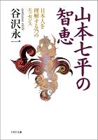 山本七平の智恵 日本人を理解する75のエッセンス