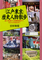 「江戸・東京」歴史人物散歩