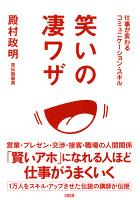 仕事が変わるコミュニケーション・スキル 笑いの凄ワザ(大和出版)
