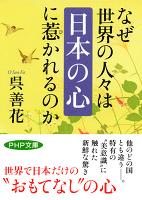 なぜ世界の人々は「日本の心」に惹かれるのか