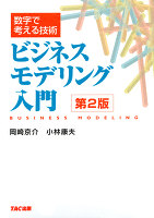 数字で考える技術 ビジネスモデリング入門 第2版(TAC出版)