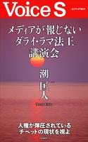 メディアが報じないダライ・ラマ法王講演会 【Voice S】