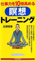 仕事力を10倍高める瞑想トレーニング