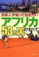 日本人が知っておきたい 「アフリカ53ヵ国」のすべて