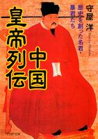 中国皇帝列伝