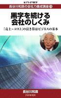 長谷川和廣の会社力養成講座11 黒字を続ける会社のしくみ