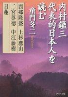 内村鑑三「代表的日本人」を読む