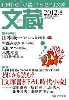 文蔵 2012.8