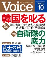 Voice 平成25年10月号