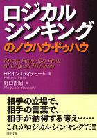 『ロジカルシンキングのノウハウ・ドゥハウ』の電子書籍