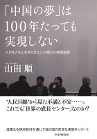 「中国の夢」は100年たっても実現しない