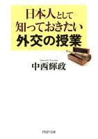 日本人として知っておきたい外交の授業