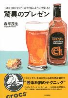 1本1,000円のビールが飛ぶように売れる! 驚異のプレゼン