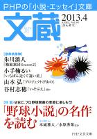 文蔵 2013.4