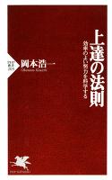 『上達の法則』の電子書籍
