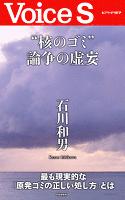 """""""核のゴミ""""論争の虚妄 【Voice S】"""