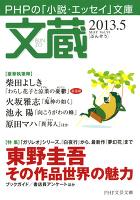 文蔵 2013.5