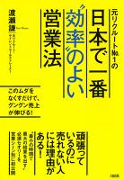 """元リクルート№1の 日本で一番""""効率""""のよい営業法(大和出版)"""