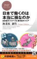 『日本で働くのは本当に損なのか』の電子書籍