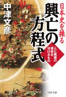 日本史を操る 興亡の方程式