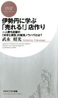 『伊勢丹に学ぶ「売れる!」店作り』の電子書籍