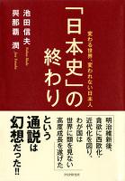 「日本史」の終わり