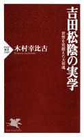 吉田松陰の実学