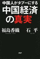 中国人がタブーにする中国経済の真実
