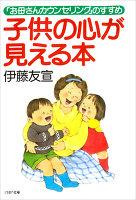 子供の心が見える本