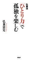 弘兼流 「ひとり力」で孤独を楽しむ