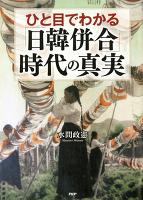 『ひと目でわかる「日韓併合」時代の真実』の電子書籍
