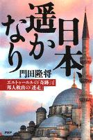 『日本、遥かなり』の電子書籍