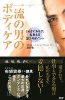 『一流の男のボディケア』の電子書籍