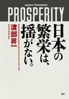日本の繁栄は、揺がない。