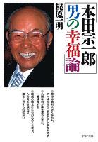 本田宗一郎 男の幸福論
