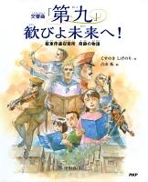 交響曲「第九」 歓びよ未来へ!