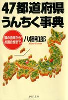 47都道府県うんちく事典
