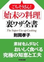 ごちそうさん! 「始末の料理」裏ワザ全書(KKロングセラーズ)