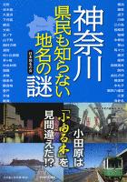 神奈川県民も知らない地名の謎