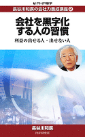 長谷川和廣の会社力養成講座2 会社を黒字化する人の習慣